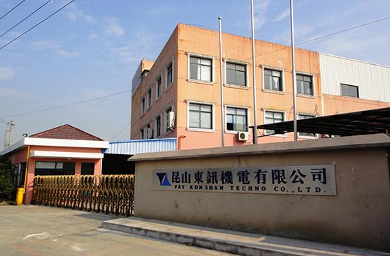 昆山東訊機電有限公司 F&T KUNSHAN TECHNO CO.,LTD.